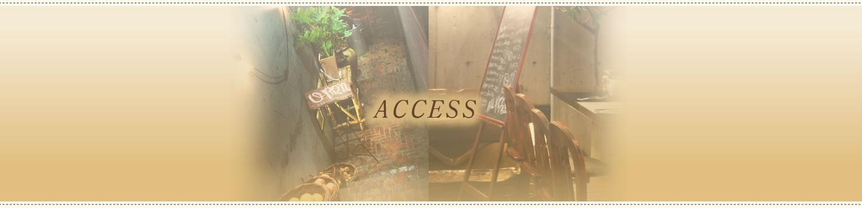 店舗・アクセス